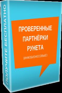 Постер: Проверенные партнерки рунета