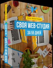 Постер: Своя Web-студия за 55 дней