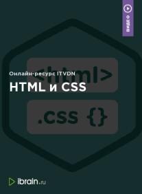 Постер: HTML и CSS