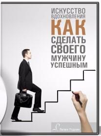 Постер: Искусство вдохновления. Как сделать своего мужчину успешным
