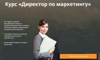 Постер: Директор по маркетингу