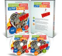 Постер: Создание движка на PHP и MySQL 2.0