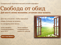 Постер: Свобода от обид