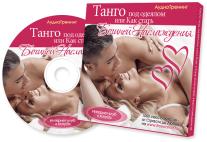 Постер: Танго под одеялом, или как стать Богиней наслаждения