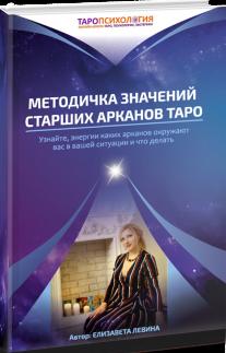 Постер: Методичка значений старших арканов Таро