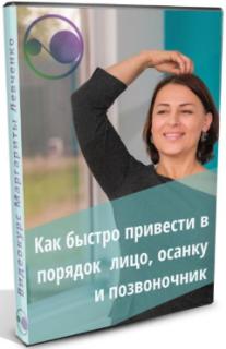Постер: Как быстро привести лицо, осанку и позвоночник в порядок