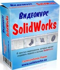 Постер: SolidWorks