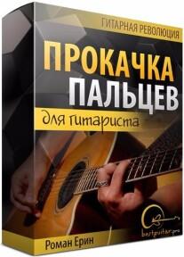 Постер: Прокачка пальцев для гитариста