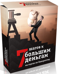 Постер: 7 шагов к большим деньгам на торгах по банкротству