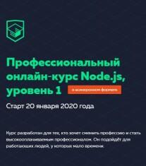Постер: Node.js, уровень 1