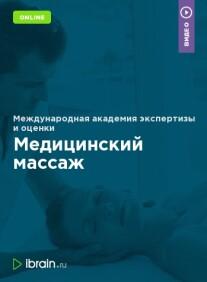 Постер: Медицинский массаж