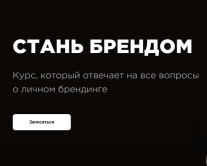 Постер: Стань брендом