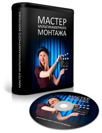 Постер: Мастер мультикамерного монтажа