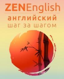 Постер: ZENEnglish. Английский шаг за шагом