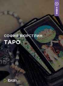 Постер: Таро