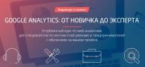 Постер: Google Analytics для новичков