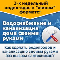 Постер: Водоснабжение и канализация дома своими руками