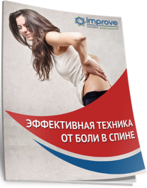 Постер: Эффективная техника от боли в спине