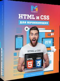 Постер: HTML и CSS для начинающих