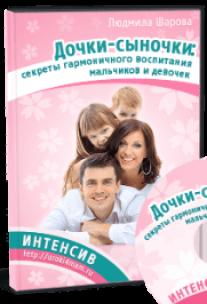 Постер: Дочки-сыночки: секреты гармоничного воспитания мальчиков и девочек