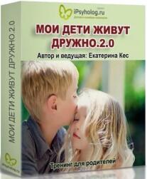 Постер: Мои дети живут дружно!