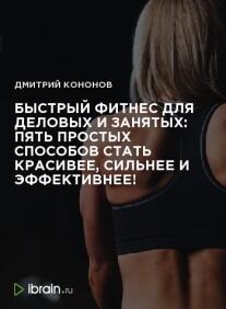 Постер: Быстрый фитнес для деловых и занятых: пять простых способов стать красивее, сильнее и эффективнее!