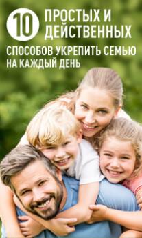 Постер: 10 простых и действенных способов укрепить семью на каждый день