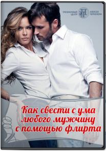 Постер: Как свести с ума любого мужчину с помощью флирта