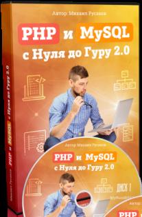 Постер: PHP и MySQL с Нуля до Гуру 2.0