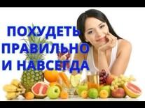 Постер: Похудеть правильно и навсегда