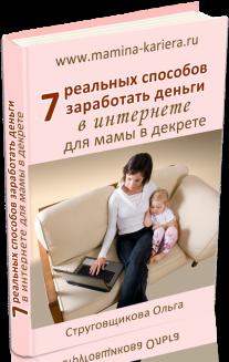 Постер: 7 реальных способов заработать в интернете для мамы в декрете