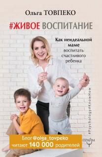 Постер: #Живое воспитание. Как неидеальной маме воспитать счастливого ребенка