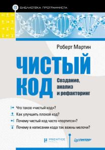 Постер: Чистый код. Создание, анализ и рефакторинг