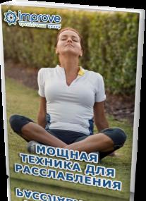 Постер: Мощная техника для расслабления