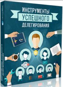 Постер: Инструменты успешного делегирования