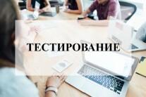 Постер: Тестирование ПО. Уровень 1. Тестировщик программного обеспечения