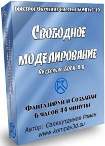 Постер: Свободное моделирование в КОМПАС-3D