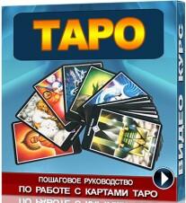 Постер: Обучение Таро