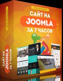 Постер: Сайт на Joomla за 7 часов