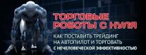 Постер: Торговые роботы с нуля