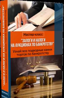 Постер: Налоги и залоги на аукционах по банкротству