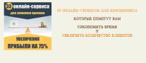 Постер: 33 онлайн-сервиса для инфобизнеса