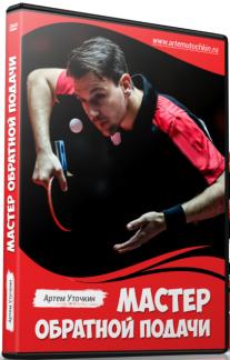 Постер: Мастер обратной подачи