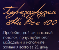 Постер: Перезагрузка на все 100