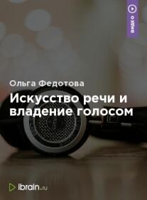 Постер: Искусство речи и владение голосом