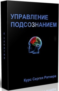 Постер: Управление подсознанием