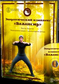 Постер: Энергетический комплекс «Балансир»