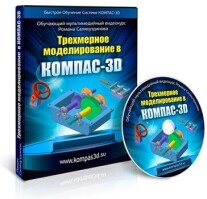 Постер: БОСК 8.0 – Трехмерное моделирование в КОМПАС-3D