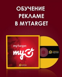 Постер: Обучение рекламе в MyTarget