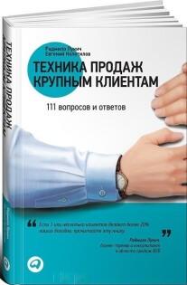 Постер: Техника продаж крупным клиентам. 111 вопросов и ответов